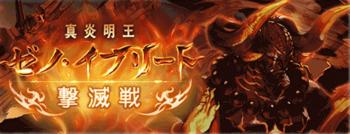 ゼノ・イフリート撃滅戦.png
